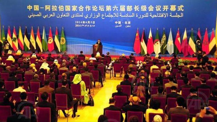فلسطين تشارك في منتدى التعاون العربي الصيني