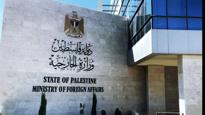 الخارجية تطالب بجهد دولي لحماية شعبنا من اعتداءات الاحتلال