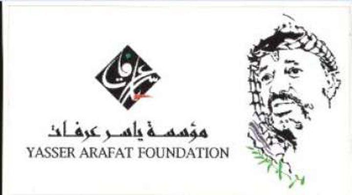 مؤسسة ياسر عرفات: سنواصل العمل للحفاظ على إرث الرئيس عرفات