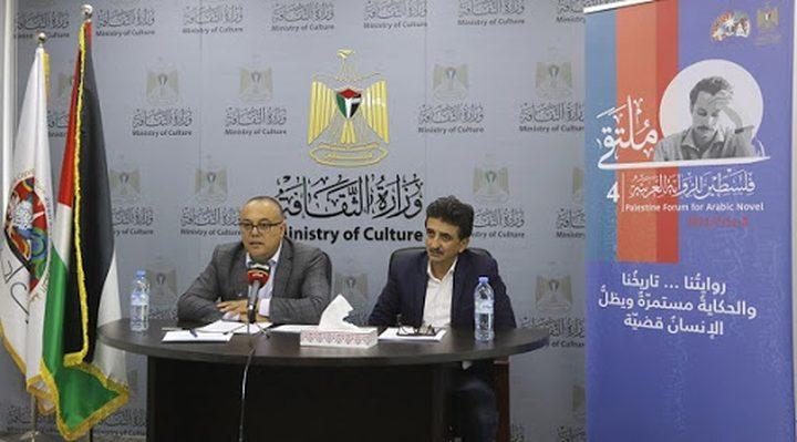 ملتقى فلسطين الرابع للرواية العربية يتواصل بندوتين أدبيتين