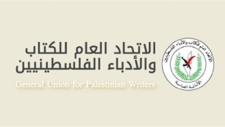 الاتحاد العام للكتّاب ينعى الشاعر ياسر الفقعاوي