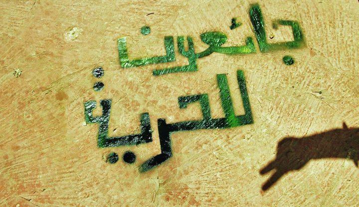 14 أسيرا يواصلون معركة الأمعاء الخاوية رفضا للاعتقال الإداري