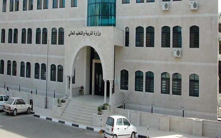 """رام الله: """"التربية"""" تطلق البرنامج الوطني لتبني المدارس"""