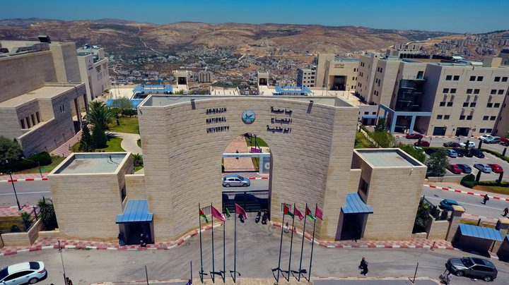 اعلان طرح ضمان كفتيريات جامعة النجاح الوطنية