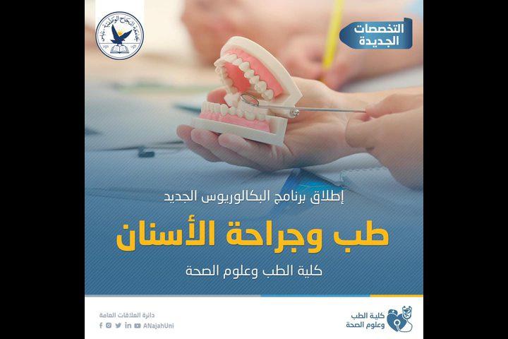 جامعة النجاح تطلق برنامج البكالوريوس لطب وجراحة الأسنان