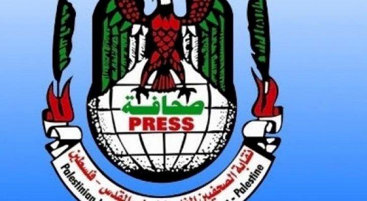 نقابة الصحفيين تدين لقاءً تطبيعياً في رام الله