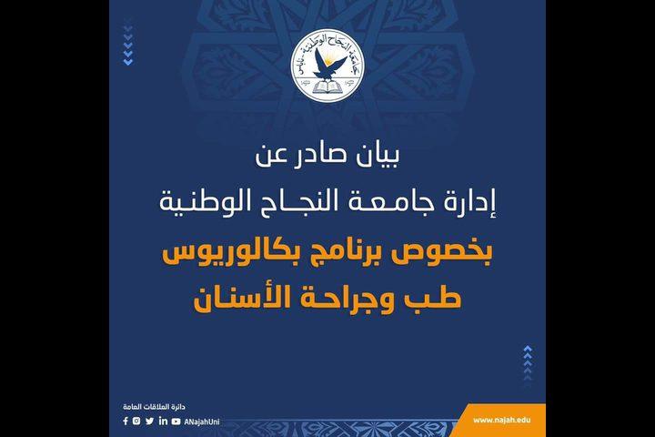 بيان صادر عن إدارة جامعة النجاح بخصوص برنامج طب وجراحة الأسنان