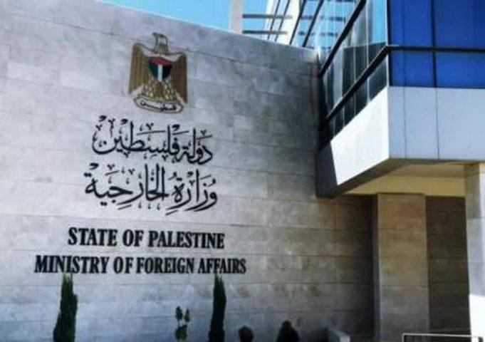 """الخارجية:""""إسرائيل"""" تعمل على إفراغ أية مفاوضات مستقبلية من مضمونها"""