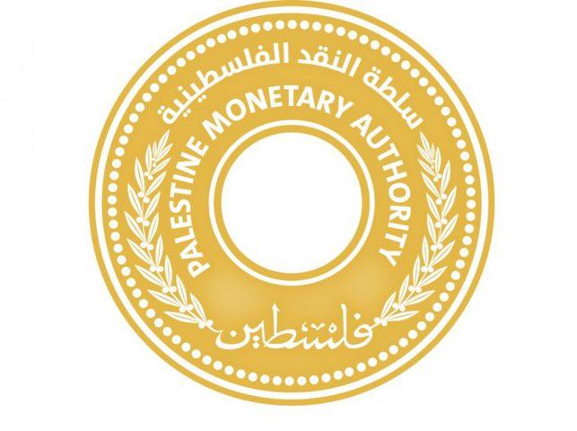 سلطة النقد تصدر تقريرها السنوي لعام 2020
