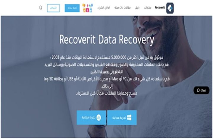 أفضل برنامج لاسترجاع البيانات Recoverit