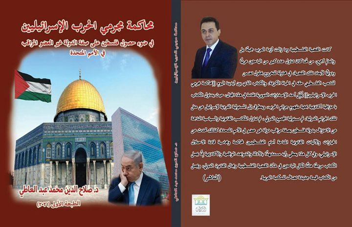 """""""محاكمة مجرمي الحرب الإسرائيليين"""".. أول كتاب من إصدارات دار أوراس"""