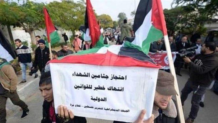 نابلس: مسيرة تطالب باسترداد جثامين الشهداء المحتجزة لدى الاحتلال