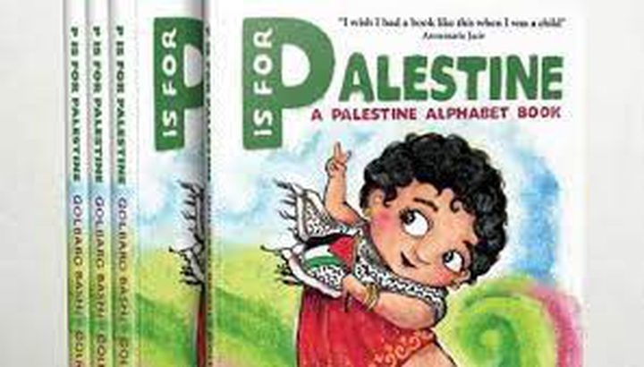 الولايات المتحدة: حملة إسرائيلية على كتب أطفال فلسطينية