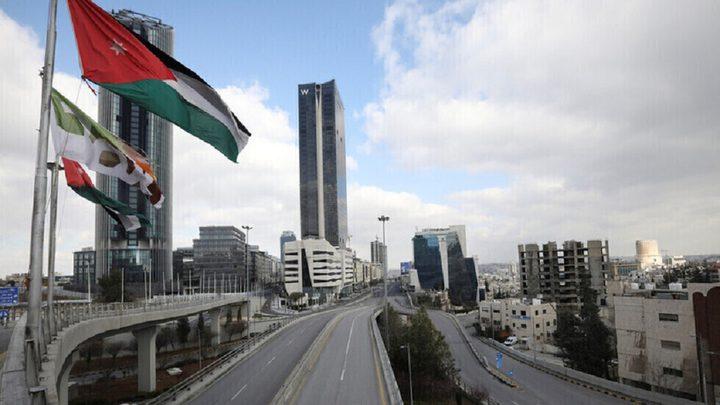 رسميا.. الأردن يعلن إنهاء جميع أشكال الحظر