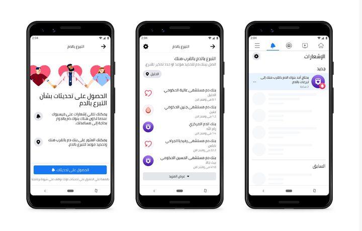 """تعاون بين وزارة الصحة و""""فيسبوك"""" لزيادة التبرع بالدم في فلسطين"""