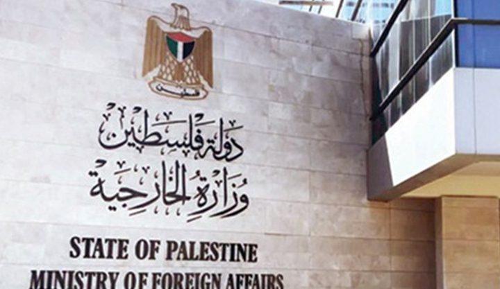 """""""الخارجية"""" تدين جرائم الاحتلال المنظمة والعنصرية ضد شعبنا"""
