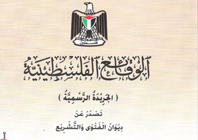 """ديوان الفتوى والتشريع يصدر العدد 183 من """"الوقائع الفلسطينية"""""""