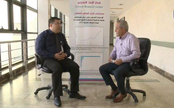 """مستشفى """"النجاح"""" يضم أول مركز بحث سريري في فلسطين"""