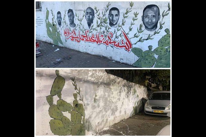 الاحتلال يمحو جدارية الشهداء في أم الفحم