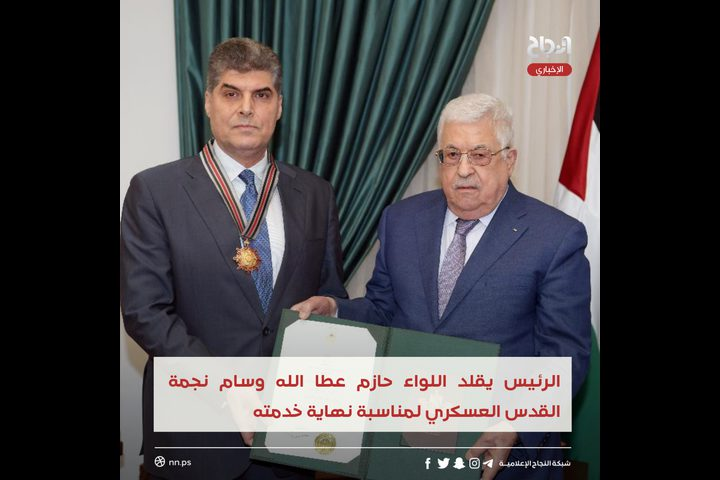 الرئيس عباس يقلد اللواء حازم عطا الله وسام نجمة القدس العسكري