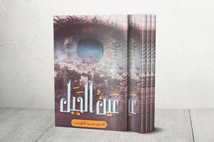 """إطلاق كتاب """"عين الجبل"""" للأسير محمد الطوس تزامنا مع ذكرى اعتقاله"""