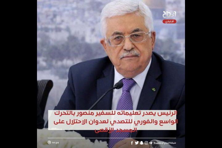 الرئيس يصدر تعليماته بالتحرك الفوري للتصدي لعدوان الاحتلال