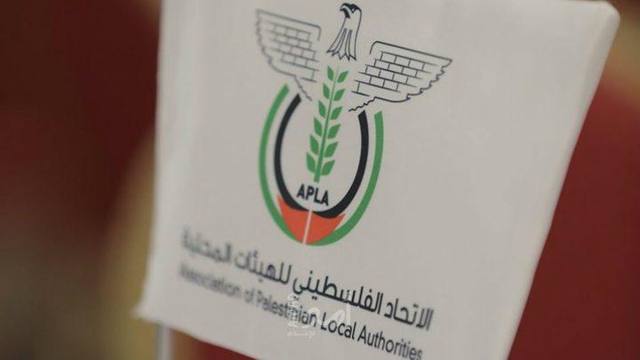 اتحاد الهيئات المحلية يشارك في المؤتمر السنوي لمنظمة إدارات المدن