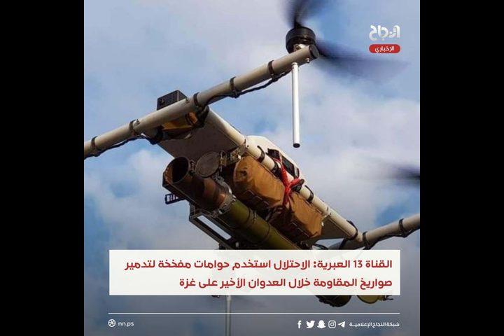 قناة عبرية: الاحتلال استخدم حوامات مفخخة لتدمير صواريخ المقاومة
